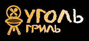 Уголь гриль логотип